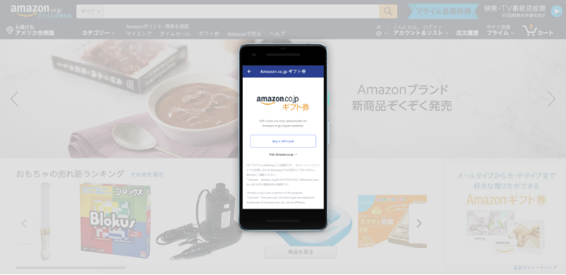 Spend Cryptocurrency On Amazon Gift Cards In Japan