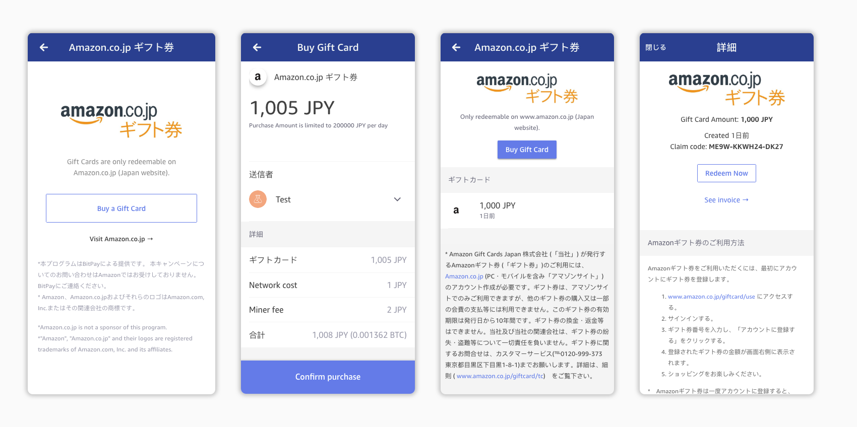 bitpay-amzn-jp-flow
